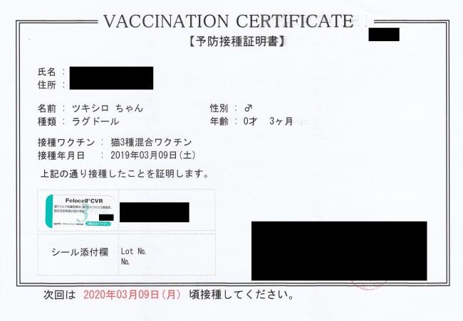 fomalhautさんのブログ ワクチン接種完了、そして衝撃の事実が